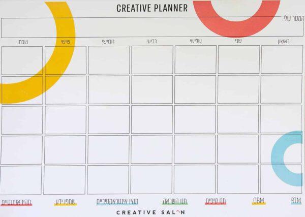 מוצר למכירה: פלאנר חודשי לתכנון פוסטים