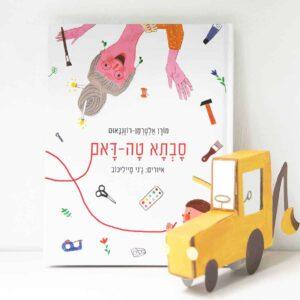 """מוצר למכירה - ספר ילדים """"סבתא טה דאם"""""""