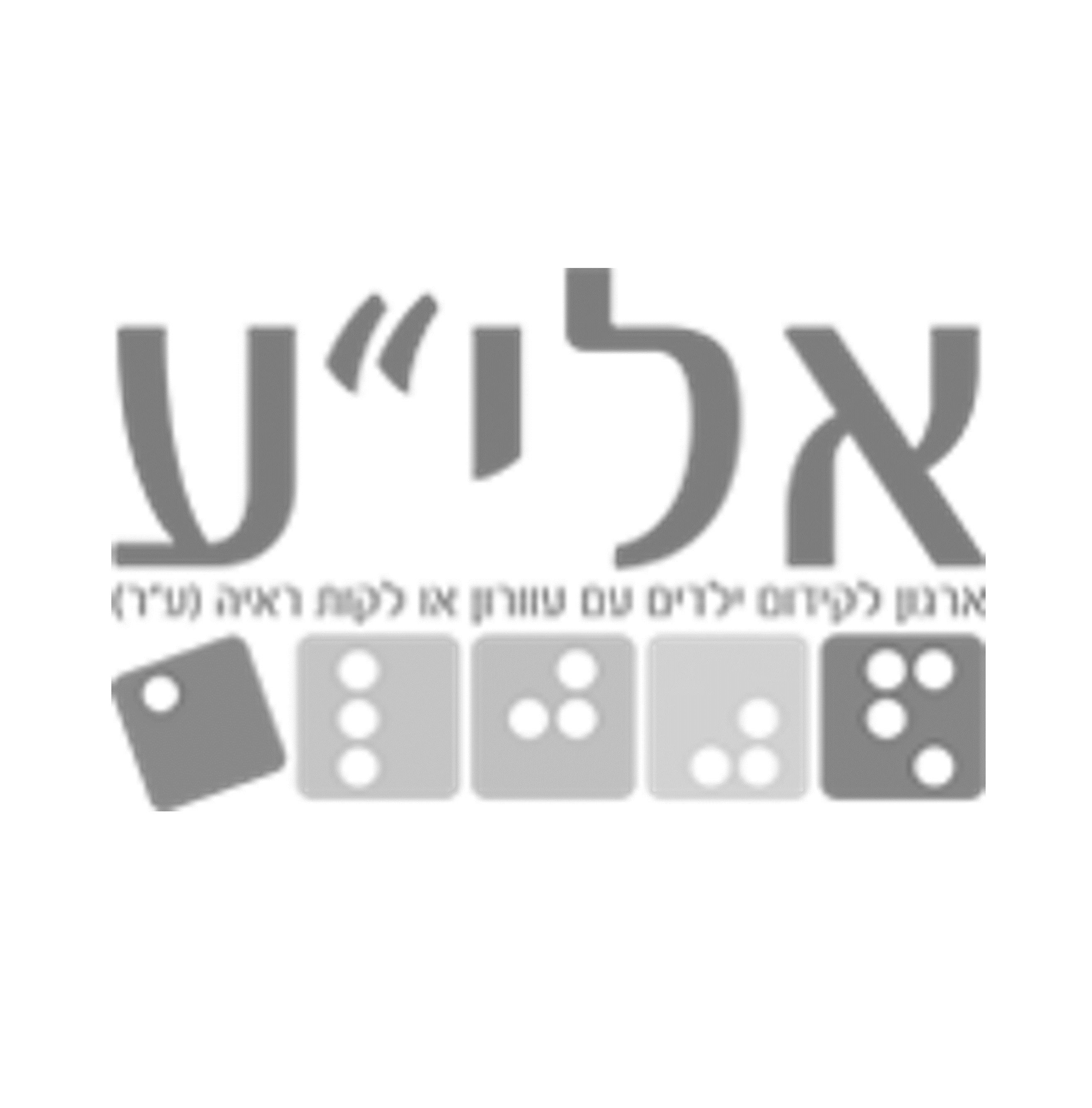 """לוגואים של לקוחות: אלי""""ע"""