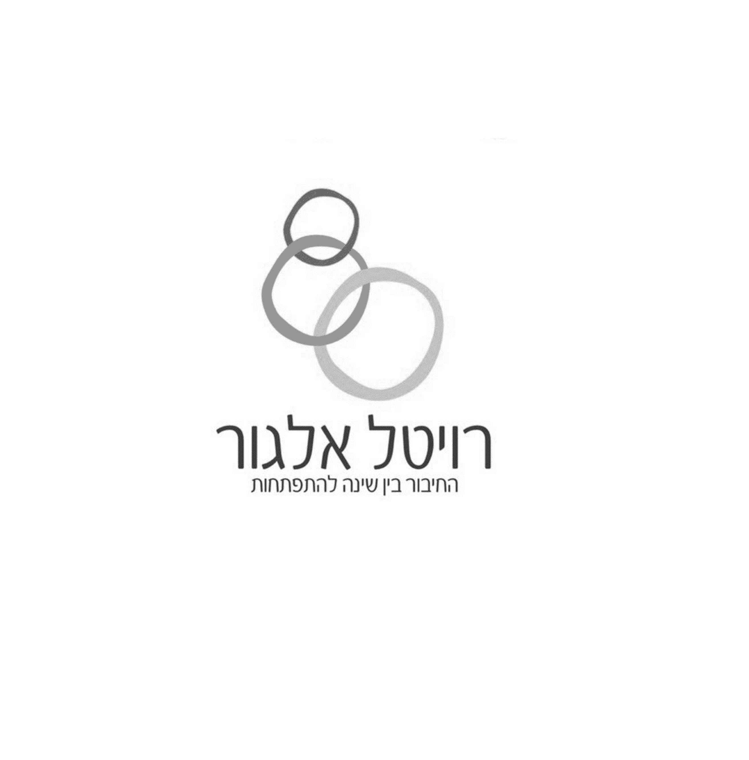 לוגואים של לקוחות: רויטל אלגור