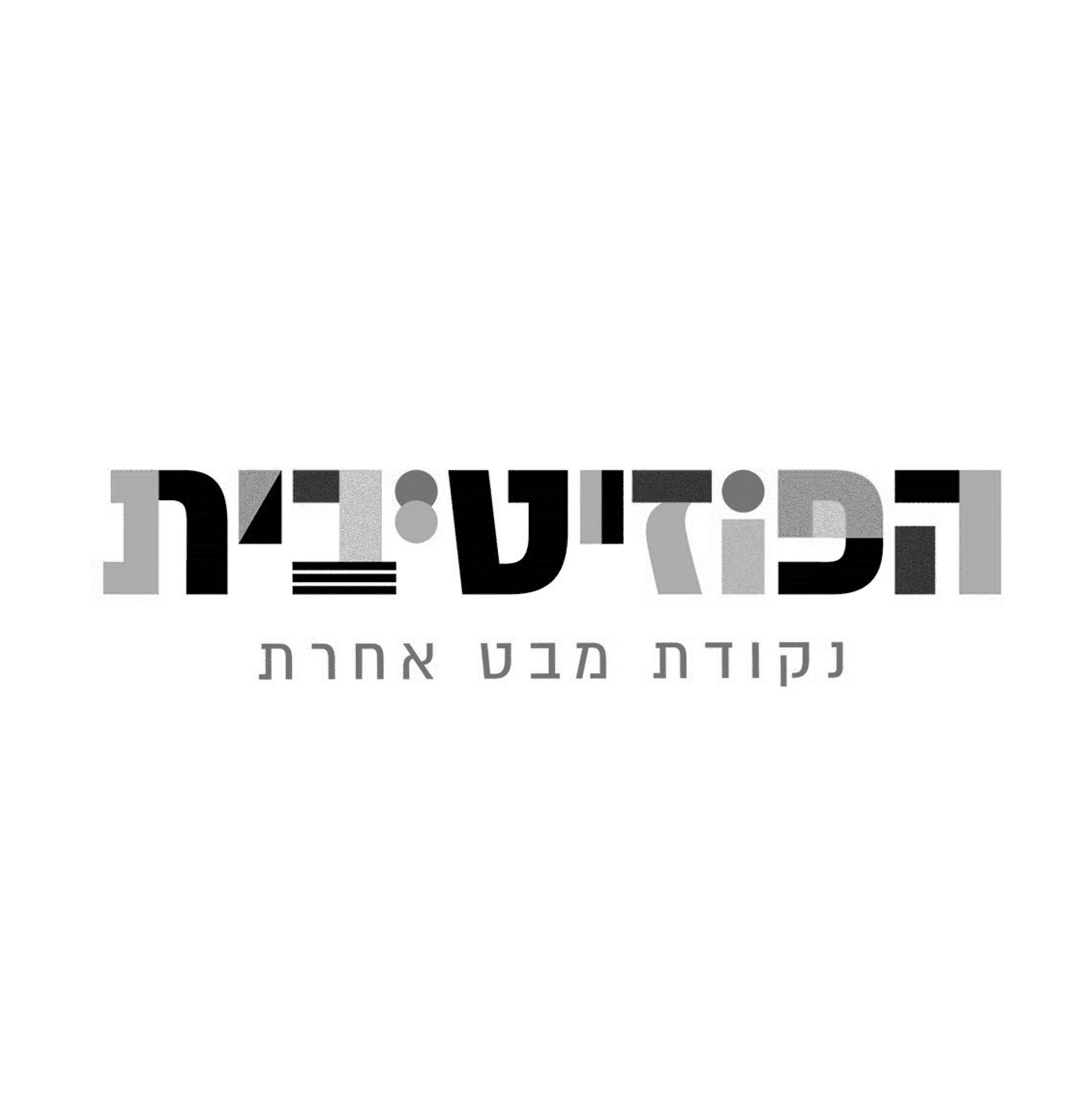 לוגואים של לקוחות: הפוזיטיבית